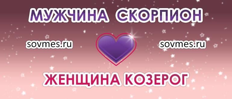 мужчина Скорпион и женщина Козерога в любви