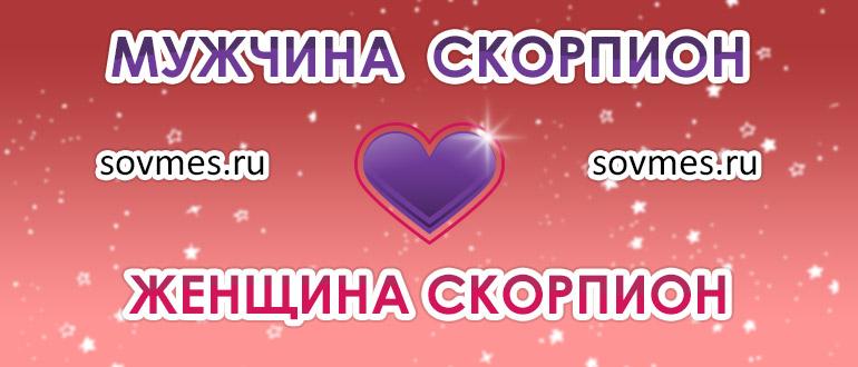 мужчина Скорпион и женщина Скорпион в любви