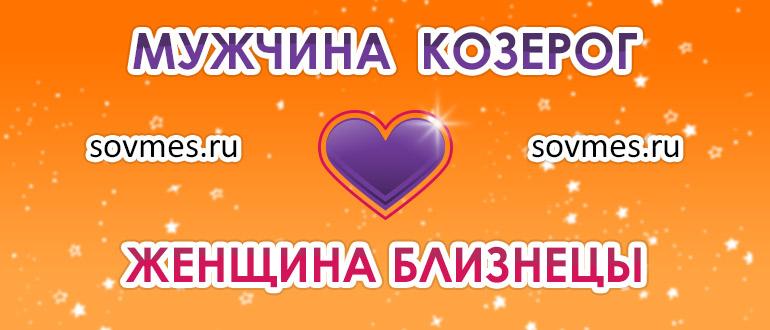 мужчина Козерог и женщина Близнецы в любви
