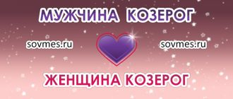 мужчина Козерог и женщина Козерог в любви