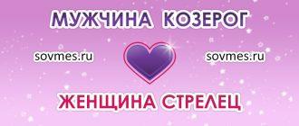 мужчина Козерог и женщина Стрелец в любви